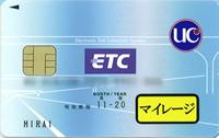 法人用ETCカード