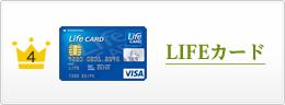 ランキング4・LIFEカード